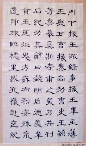 【书法】08年第一学期隶书作业 - 咸阳涧石 - 咸阳涧石的老屋