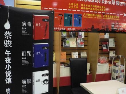 上海书城签售的现场照片 - 蔡骏 - 蔡骏的博客