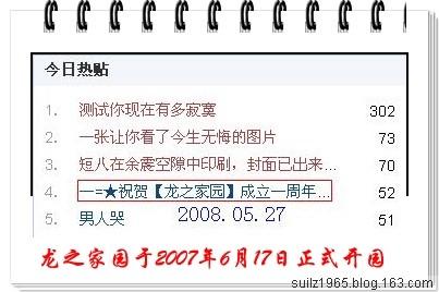 【龍】博圈总结篇:情系家园 你我同行 - 随缘 - .