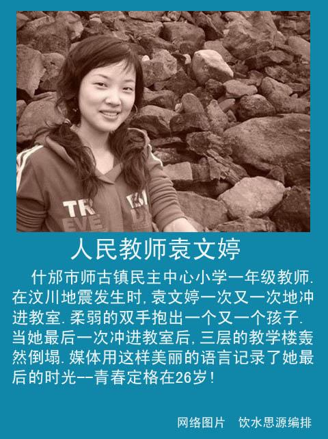 汶川地震中令我们震撼的人和事(图集二) - 饮水思源 - 饮水思源的博客