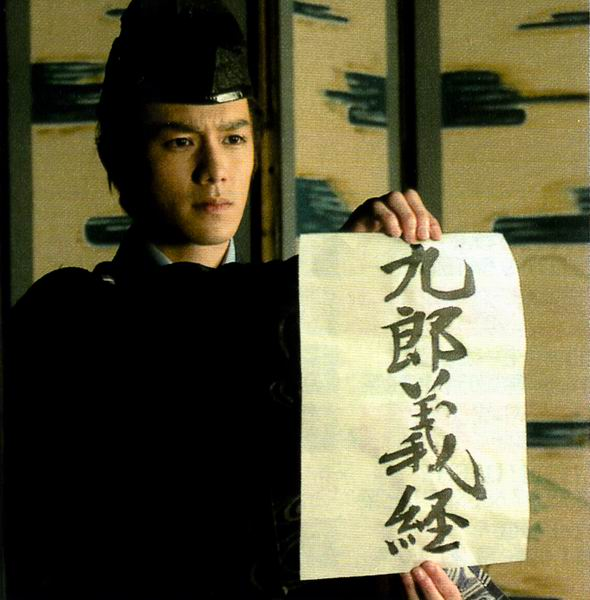 【转】刹那樱华——记《义经》里的男男女女 - 窗外 - lengyuefengzhu 的博客