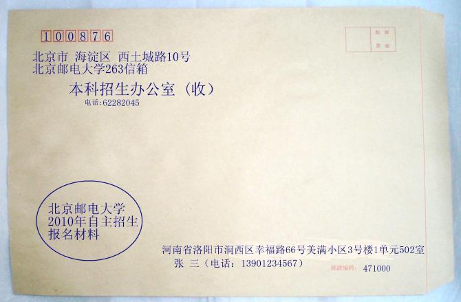 教你邮寄2010年的自主招生报名材料时怎样填写邮件封面~ - 香説 - 听 香説...