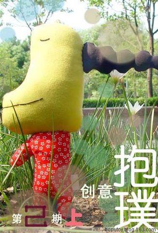 抱璞创意玩具 第二期电子杂志~ - 抱璞创意 - 抱璞创意 BOPUTOY