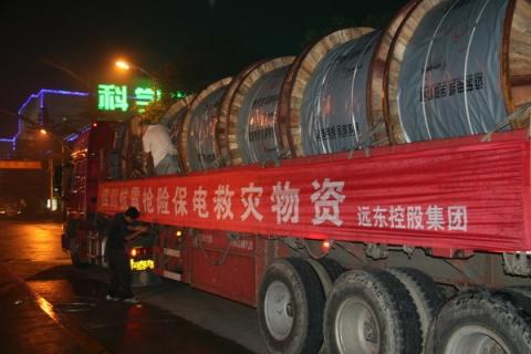 远东300万应急电缆火速捐往灾区 - 远东蒋锡培 - 远东蒋锡培