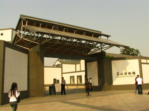 华东采风苏州苏州博物馆、观前街(2008.10.14) - ★风暴之眼★ - 风暴航空