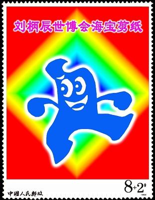 刘柄辰的世博会海宝剪纸(光屁股的) - 剪纸娃娃 - 剪纸刘柄辰的博客