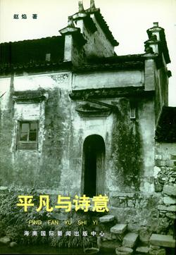 97年散文《平凡与诗意》图片 - 赵焰 - 赵焰的博客