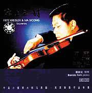 何东小提琴协奏曲《弦上之诗》 - 廣州何安東基金 - 樂韻昂揚  桃李天下