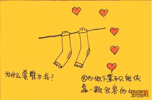 原来爱情是这样的 - joyfishmm - 可乐乐