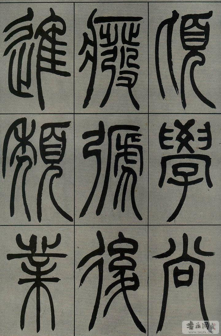 吴让之篆书《宋武帝与臧焘敕》 - lishuli1956 - lishuli1956的博客