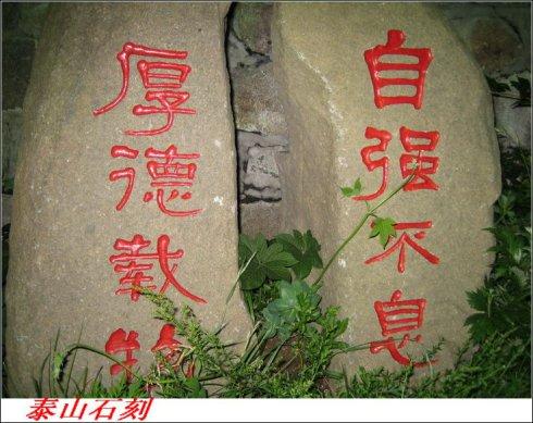 经石峪[视频}36集电视系列片泰山解说词(12)