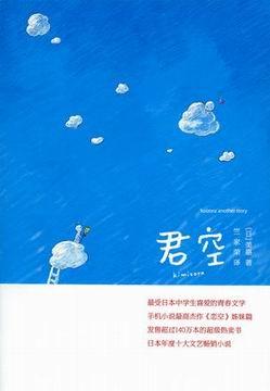 原来日本的青春文学并不比中国的高明 - 刘放 - 刘放的惊鸿一瞥