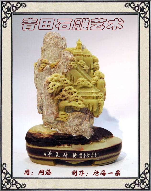 引用 青田石雕艺术  - 飘云 - zlpte的博园