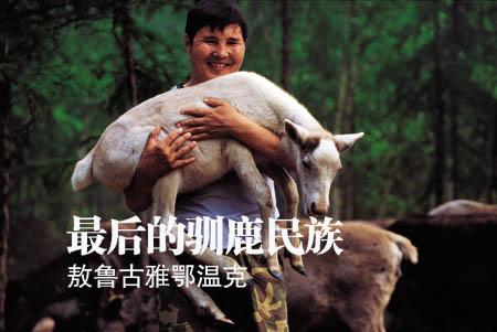 最后的驯鹿民族-敖鲁古雅鄂温克(一) - 华夏地理 - 华夏地理的博客