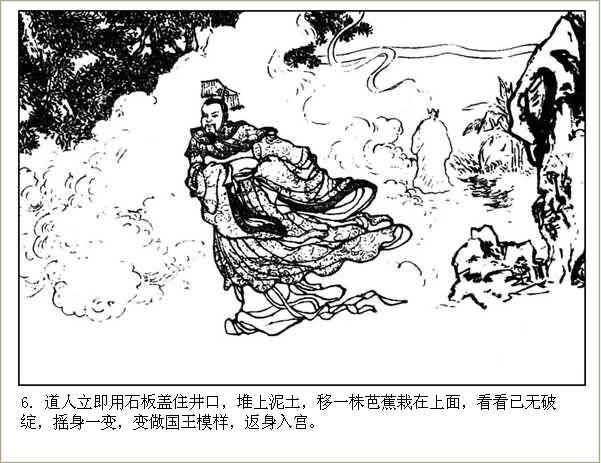 河北美版西游记连环画之十五 【真假唐僧】 - 丁午 - 漫话西游
