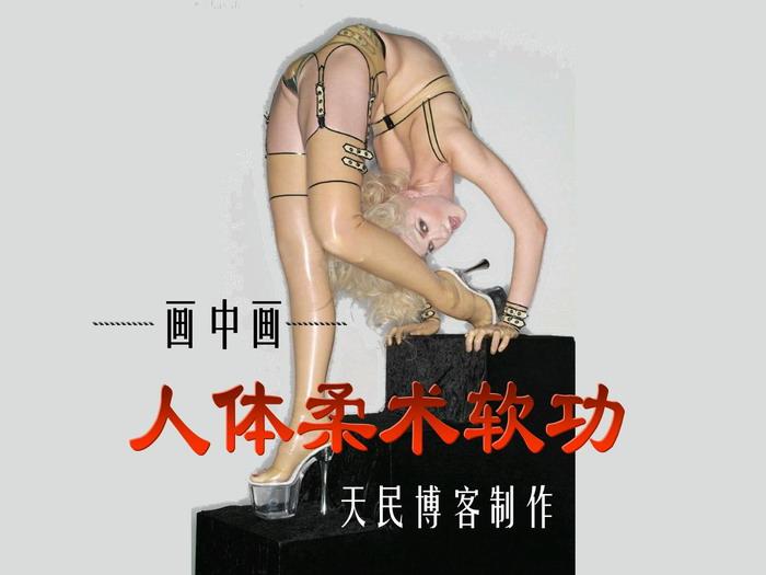 【引用】人体柔术软功 - 时尚 - 时尚的博客