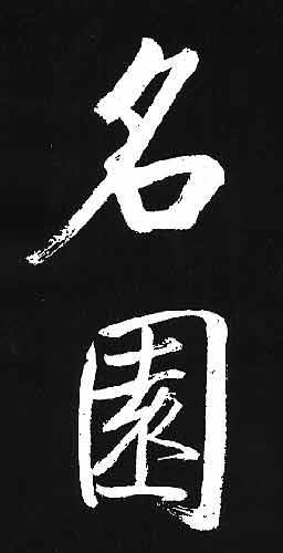 启功《论书绝句一百首》 - 白六 - brf7783125的博客