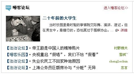 """上海公务员巨额房补与""""分赃""""无异(原创) - 忠言 - 忠言观察"""