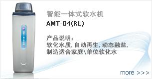 AMT-04(RL)软水机 - 爱玛特 - 第一家成功研制厨饮净水机的净水器厂家