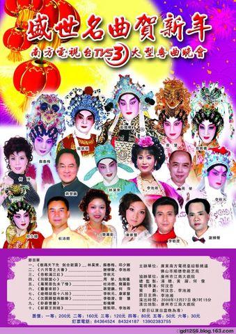 盛世名曲贺新年 - gd1256 - 粤剧人生