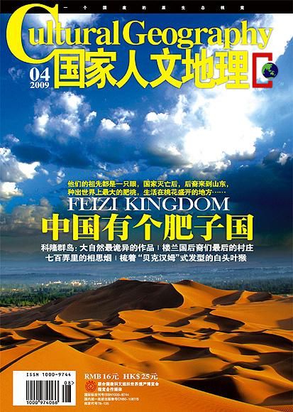 《国家人文地理》2009年4月号 - 国家人文地理 - 《国家人文地理》官方博客