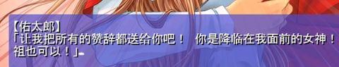 【2】Dessert Love——佑太郎萌(剧透)! - 娜娜 - 〓宅女宅事宅物语〓