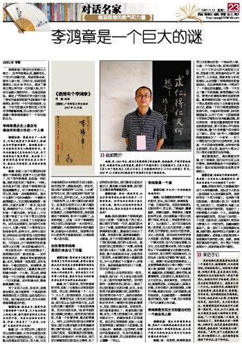 《时代信报》专访:李鸿章是一个巨大的谜(20… - 赵焰 - 赵焰的博客