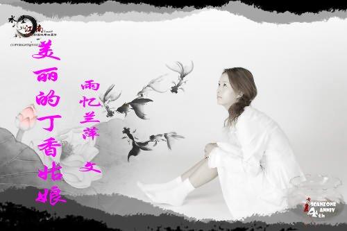 雨忆兰萍诗词集锦_____美丽的丁香姑娘 - 雨忆兰萍 - 网易雨忆兰萍的博客
