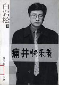 荣哥看娱——(原创)快乐着谁的快乐 - 林德荣 - 林德荣证券股票分析博客