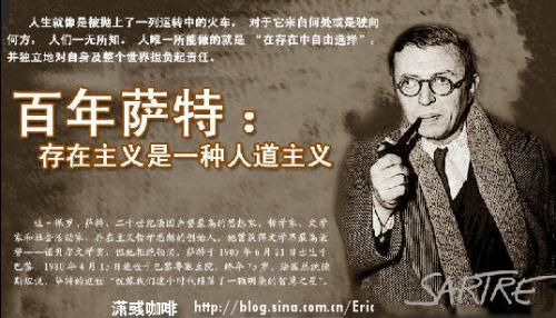 百年萨特:存在主义是一种人道主义 - 潇彧 - 潇彧咖啡-幸福咖啡