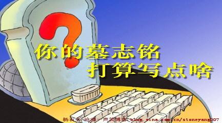 杨石头想哪说哪33:枕头,我的深层意识之旅 - 杨石头 - 杨石头网易分舵
