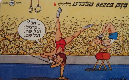 (原创)以色列的电话卡文化之----体育篇(图/文) - 胡宝星 - 胡宝星的博客