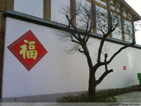 春节前夕再访南后街 - 囊邮斋主人 - 囊邮斋的博客