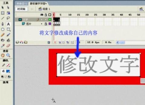 [原创]向大家介绍一个有闪动效果文字的Flash源文件 - ok -         OK之家