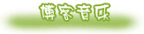 《易·狼城》最经典蒙古族马头琴音乐专辑10曲全播放欣赏(难得的极好听音乐) - 墨舞斋主人 - 墨舞斋主人的蓝色空间
