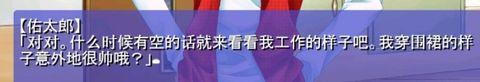 【1】Dessert Love——佑太郎萌(剧透)! - 娜娜 - 〓宅女宅事宅物语〓