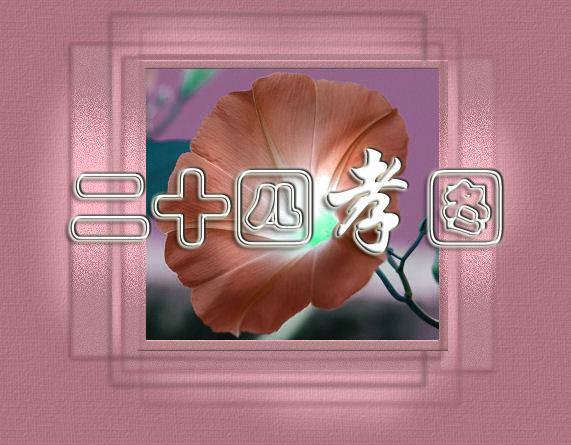 引用  【图文】《二十四孝图》 - 梦溪诗郎 - 浩瀚天地   泱泱中华