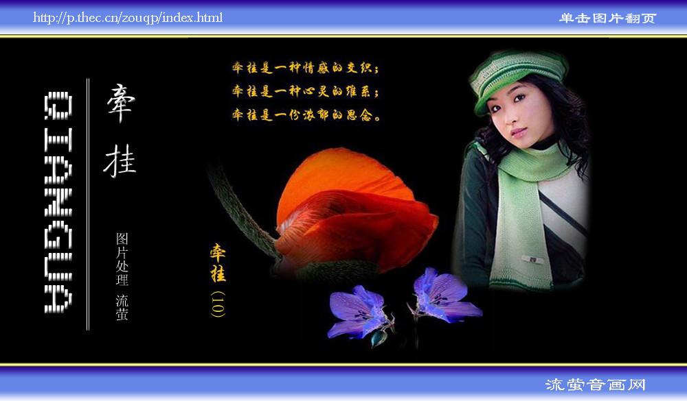 精美圖文欣賞63 - 唐老鴨(kenltx) - 唐老鴨(kenltx)的博客