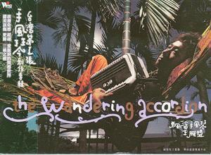 【专辑】王雁盟《飘浮手风琴》 MP3/250-320Kbps - 淡泊 - 淡泊