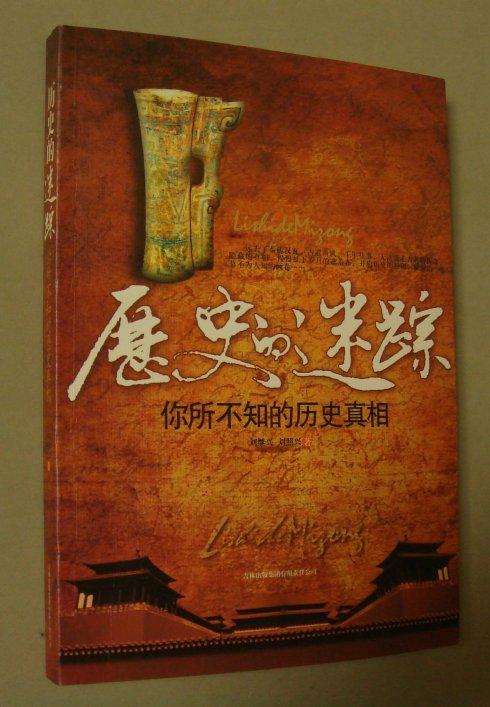 揭开闻所未闻的历史秘档 - 刘继兴 - 刘继兴的BLOG