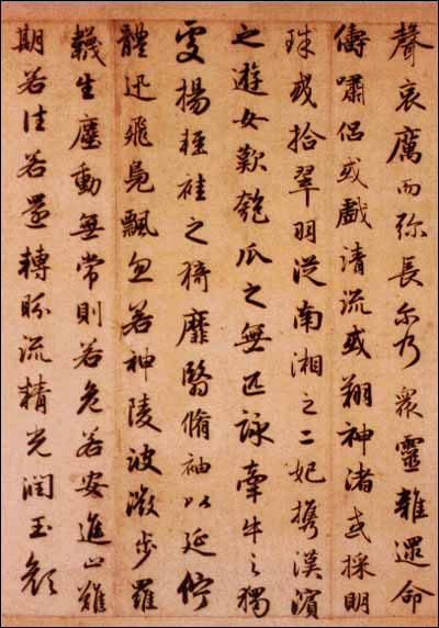 中国传世十大名帖 - 神秘空间 - 神秘空间