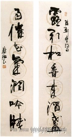引用 上海书法家协会主席  周慧珺作品大全(精品) - yannay - yannay的博客