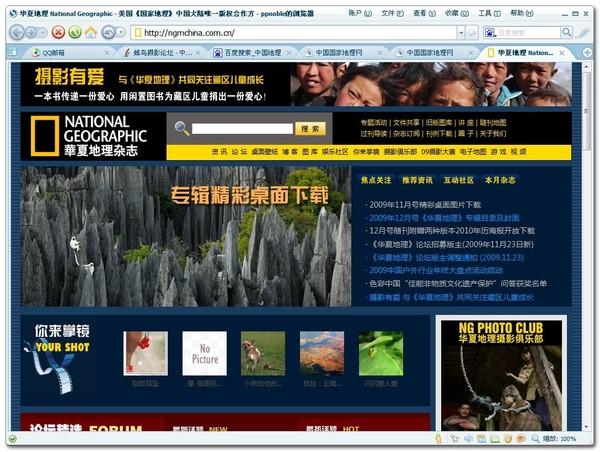 50个好网站 从此上网不再虚度  - 雨中雪 - 雨中雪
