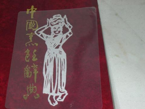 剪纸 - zxping.1978 - 小小的驿站