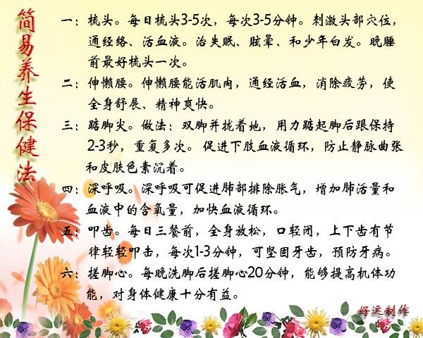 长寿秘诀图片集锦《转》 - 安国的博客 - 安国的博客