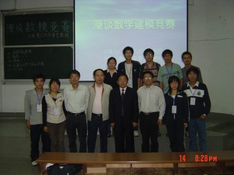 讲座结束后数学建模协会
