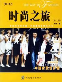 没有时装的中国 - 梦亦非 - 小雪初晴楼