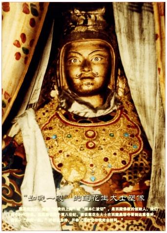 莲师的殊胜(贝诺法王开示) - 堪布扎西多吉 - 扎西多吉仁波切