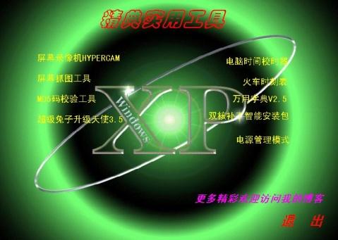 深山雅苑GHOST XP SP2 V3.0系统光盘介绍 - ok -         OK之家