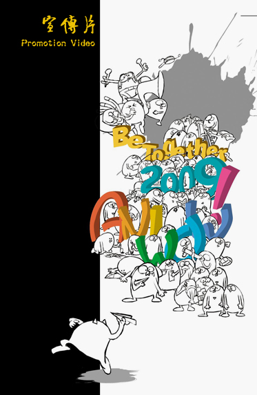 动画盛宴Ⅱ:[Aniwow!2009] - 行吟 - XingyinVision